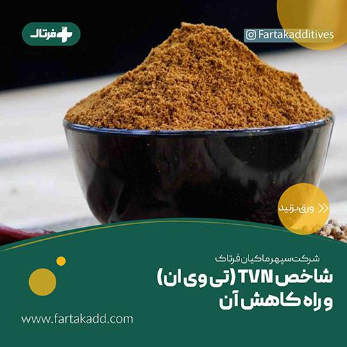 ضد عفونی کننده خوراک - شاخص tvn - پودر گوشت - پودر ماهی